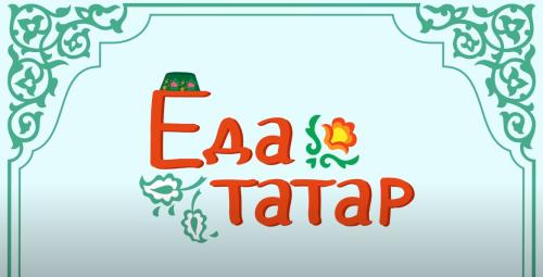 Еда Татар